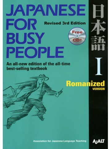 JAPANESE FOR BUSY PEOPLEⅠ ローマ(改訂第3版)
