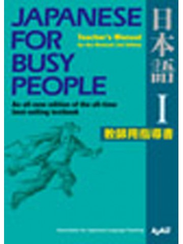 JAPANESE FOR BUSY PEOPLEⅠ 教師用(改訂第3版)