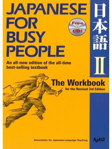 JAPANESE FOR BUSY PEOPLEⅡワークブック(改訂第3版)
