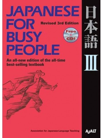 JAPANESE FOR BUSY PEOPLEⅢ(改訂第3版)