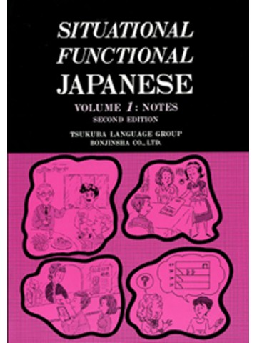 SITUATIONAL FUNCTIONAL JAPANESE 1 NOTES