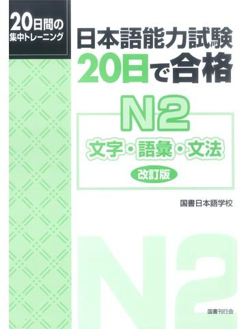 日本語能力試験 20日で合格n2 文字 語彙 文法 改訂版 pdf