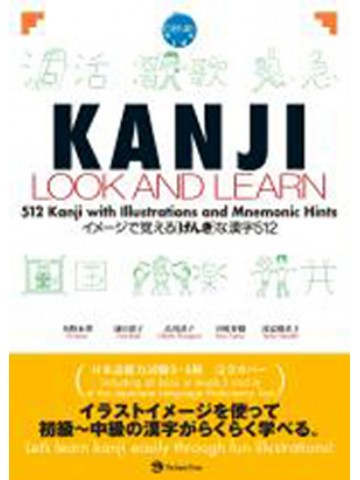 KANJI LOOK AND LEARN