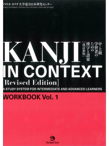 KANJI IN CONTEXT WORKBOOK VOL.1(REVISED EDITION)