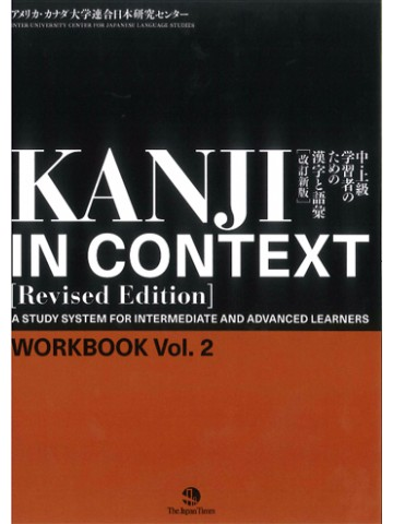 KANJI IN CONTEXT WORKBOOK VOL.2(REVISED EDITION)