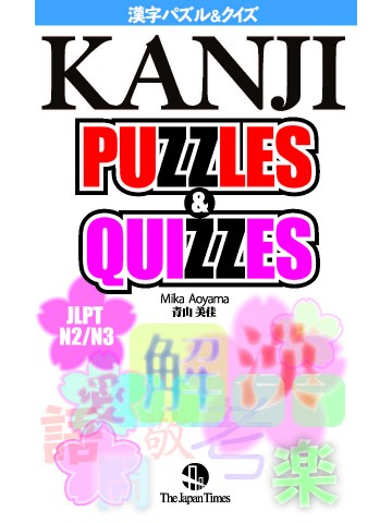 KANJI PUZZLES & QUIZZES 漢字パズル&クイズ