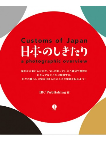 日本のしきたり Customs of Japan: a photographic overview