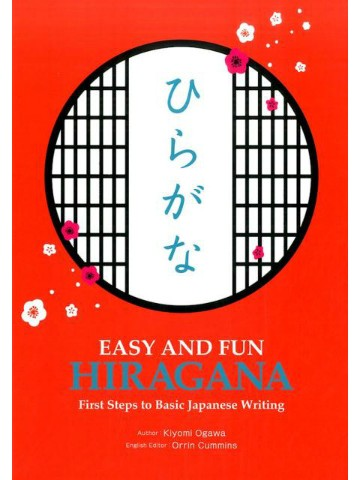EASY AND FUN HIRAGANA