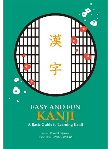EASY AND FUN KANJI