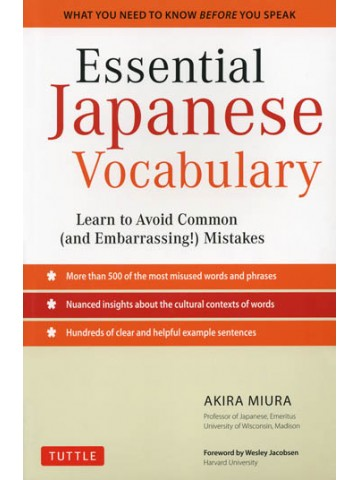 ESSENTIAL JAPANESE VOCABULARY