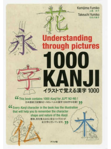 Understanding through pictures 1000KANJI イラストで覚える漢字1000