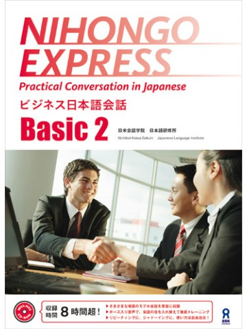 NIHONGO EXPRESS Practical Conversation in Japanese Basic 2