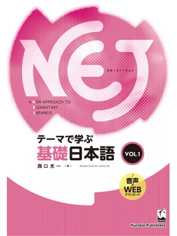 NEJ:A NEW APPROACH TO ELEMENTARY JAPANESE VOL.1