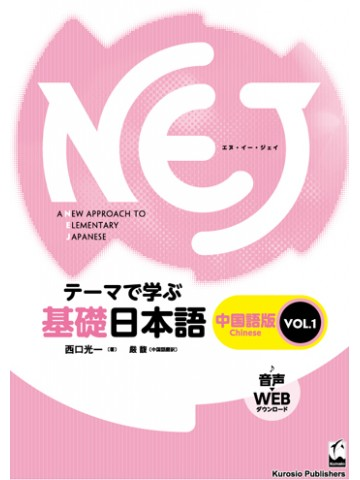 NEJ:A NEW APPROACH TO ELEMENTARY JAPANESEVOL.1  中国語版