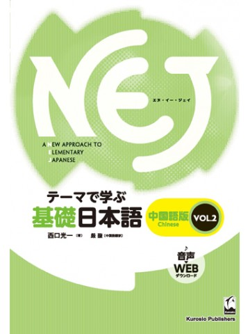 NEJ:A NEW APPROACH TO ELEMENTARY JAPANESEVOL.2中国語