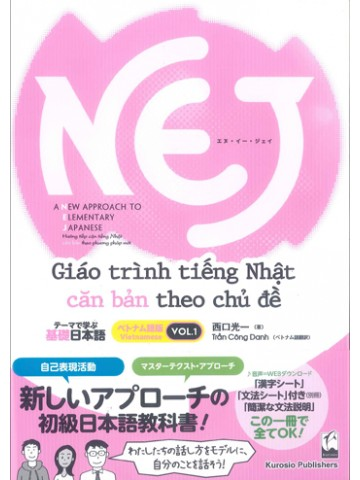 NEJ:A NEW APPROACH TO ELEMENTARY JAPANESE VOL.1  ベトナム語版
