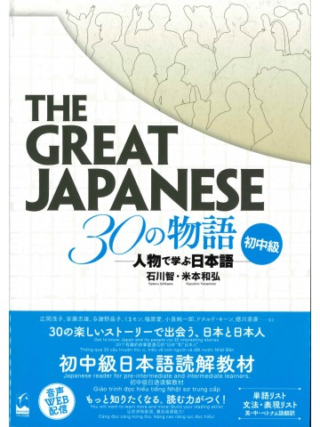 The Great Japanese 30の物語 初中級  人物で学ぶ日本語