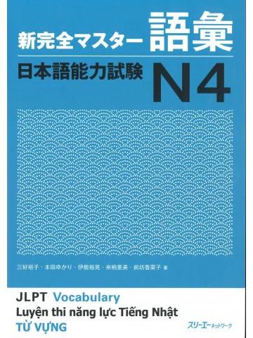 日本 語 能力 試験 n4 問題 pdf