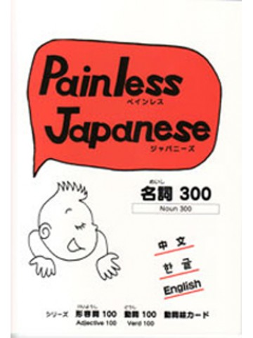 PAINLESS JAPANESE名詞300