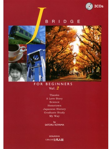 J.Bridge FOR BEGINNERS 2(第2版)