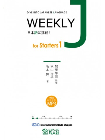 WEEKLY J for Starters1 Dive into Japanese